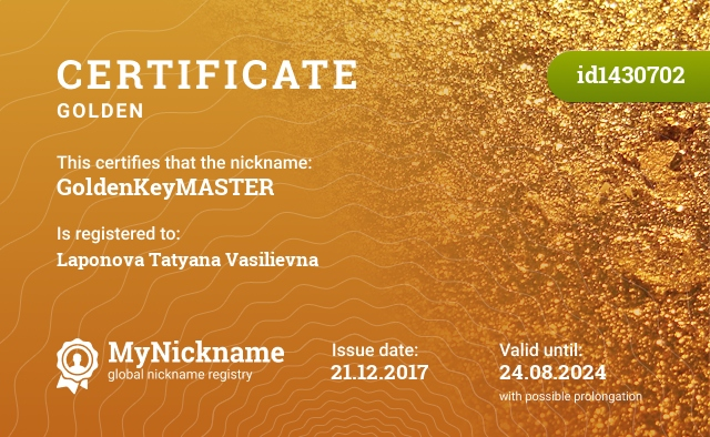 Certificate for nickname GoldenKeyMASTER is registered to: Лапонову Татьяну Васильевну