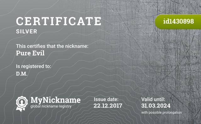 Сертификат на никнейм Pure Evil, зарегистрирован на Denii Mincheva