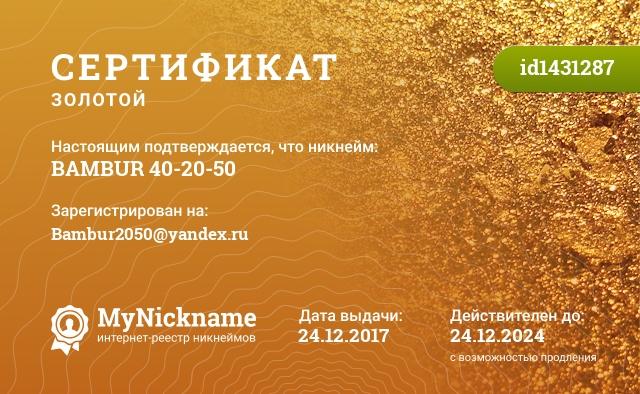 Сертификат на никнейм BAMBUR 40-20-50, зарегистрирован на Bambur2050@yandex.ru