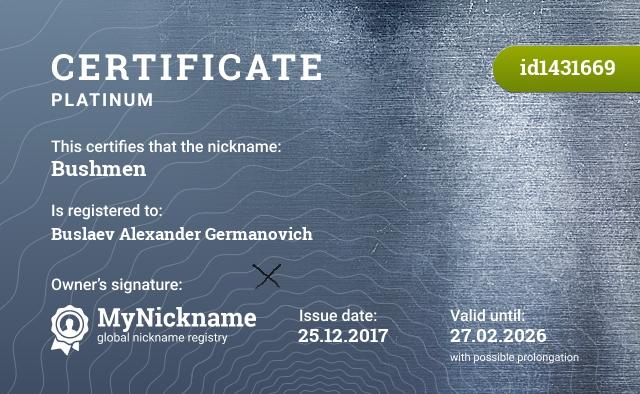 Certificate for nickname Bushmen is registered to: Буслаев Александр Германович