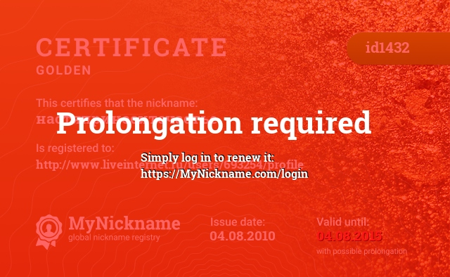 Certificate for nickname настяприноситсчастье is registered to: http://www.liveinternet.ru/users/693254/profile