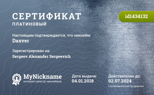 Сертификат на никнейм Daxver, зарегистрирован на Gladyshev Alexander Sergeevich