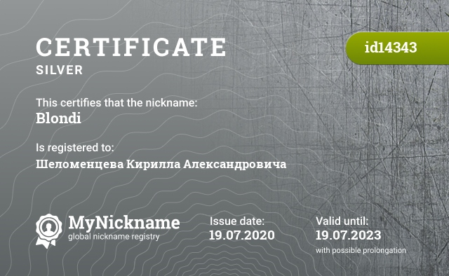 Certificate for nickname Blondi is registered to: Булгакову Наталью Кирилловну