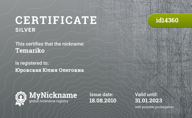 Certificate for nickname Temariko is registered to: Юровская Юлия Олеговна