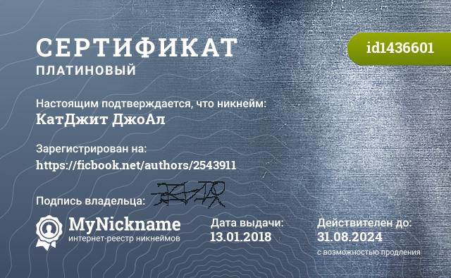 Сертификат на никнейм КатДжит ДжоАл, зарегистрирован на https://ficbook.net/authors/2543911