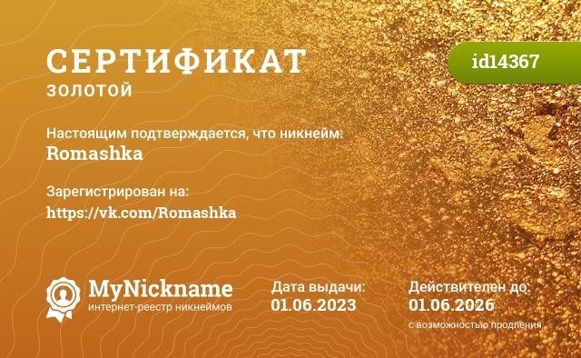 Сертификат на никнейм Romashka, зарегистрирован на Roman S.
