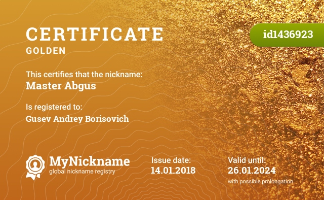 Certificate for nickname Master Abgus is registered to: Gusev Andrey Borisovich