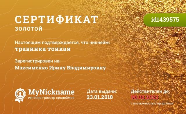 Сертификат на никнейм травинка тонкая, зарегистрирован на Максименко Ирину Владимировну