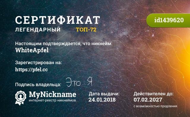 Сертификат на никнейм WhiteApfel, зарегистрирован на whiteapfel.tk