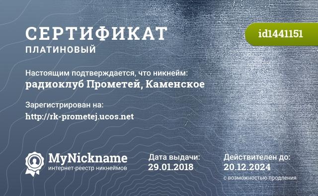 Сертификат на никнейм радиоклуб Прометей, Каменское, зарегистрирован на http://rk-prometej.ucos.net