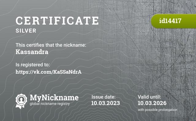 Certificate for nickname Kassandra is registered to: Козлова Алена Андреевна