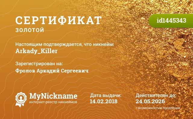 Сертификат на никнейм Arkady_Killer, зарегистрирован на Фролов Аркадий Сергеевич