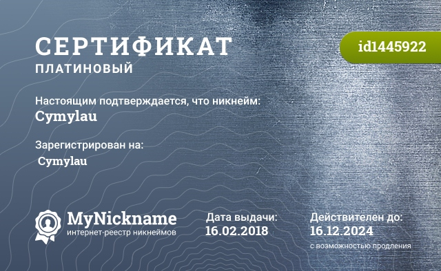 Сертификат на никнейм Cymylau, зарегистрирован на Cymylau