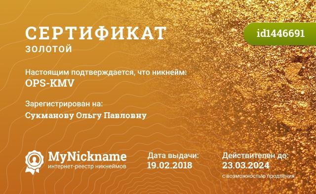 Сертификат на никнейм OPS-KMV, зарегистрирован на Сукманову Ольгу Павловну