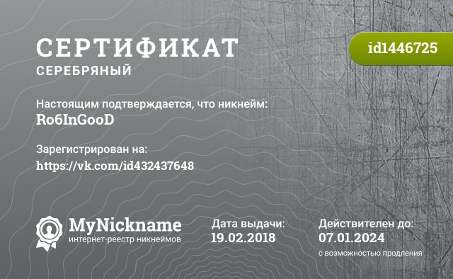 Certificate for nickname Ro6InGooD is registered to: vk.com/id171323997