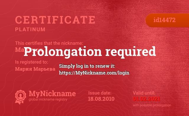 Certificate for nickname Марууся is registered to: Мария Марьева