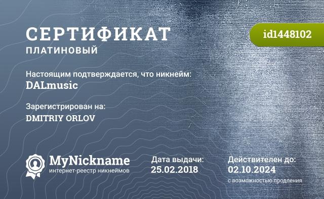Сертификат на никнейм DALmusic, зарегистрирован на DMITRIY ORLOV