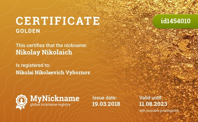 Certificate for nickname Nikolay Nikolaich is registered to: Выборнова Николая Николаевича