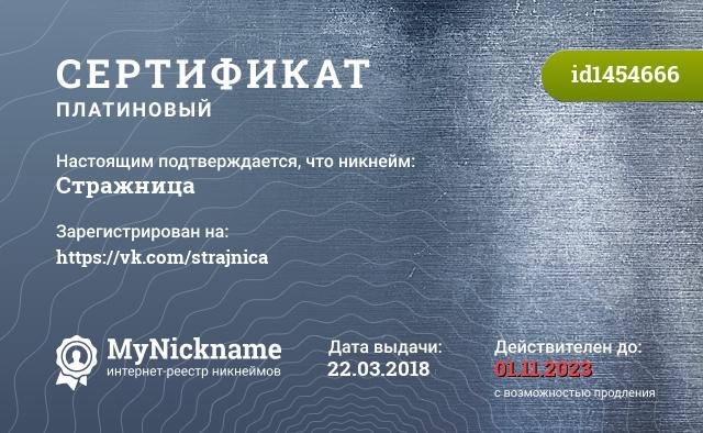 Сертификат на никнейм Стражница, зарегистрирован на https://vk.com/strajnica