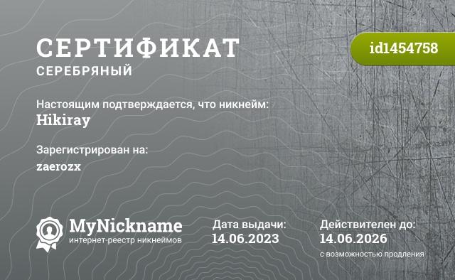 Сертификат на никнейм Hikiray, зарегистрирован на https://vk.com/hikiray