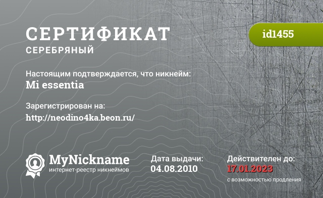 Certificate for nickname Mi essentia is registered to: http://neodino4ka.beon.ru/