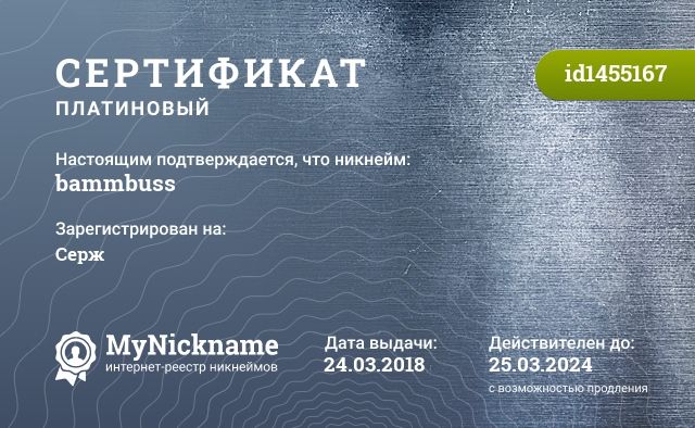 Certificate for nickname bammbuss, is registered to: Серж