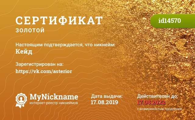 Сертификат на никнейм Кейд, зарегистрирован на https://vk.com/asterior