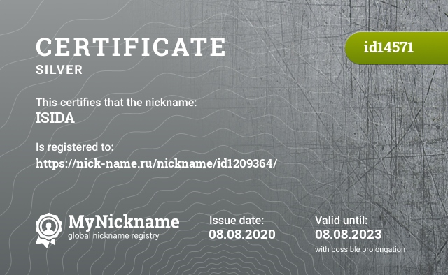 Certificate for nickname ISIDA is registered to: https://nick-name.ru/nickname/id1209364/