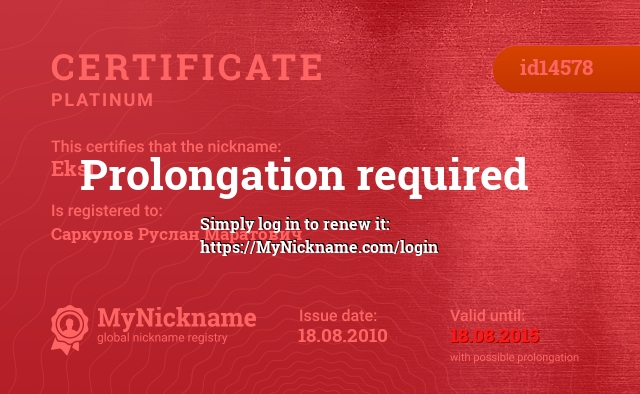 Certificate for nickname Eksi is registered to: Саркулов Руслан Маратович