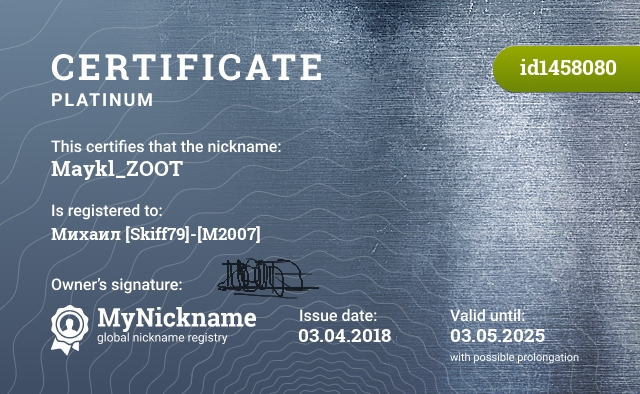 Certificate for nickname Maykl_ZOOT is registered to: Михаил [Skiff79]-[M2007]