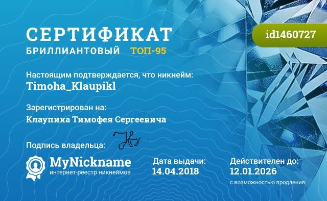 Сертификат на никнейм Timoha_Klaupikl, зарегистрирован на Клаупика Тимофея Сергеевича