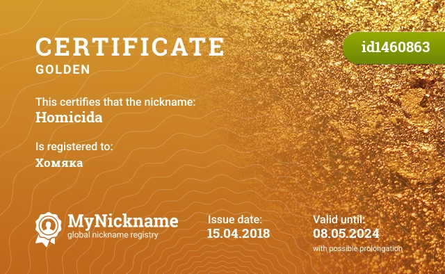 Certificate for nickname Homicida is registered to: Хомяка