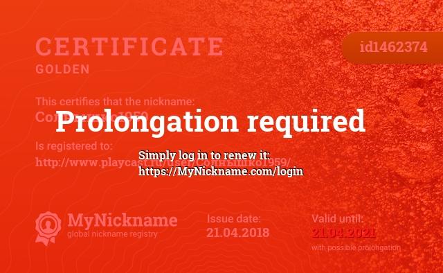 Сертификат на никнейм Солнышко1959, зарегистрирован на http://www.playcast.ru/user/Солнышко1959/