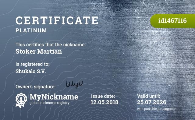 Certificate for nickname Stoker Martian is registered to: Шукало С.В.