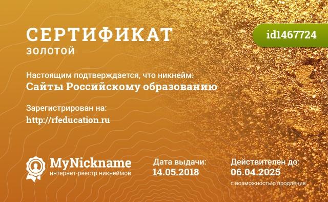 Сертификат на никнейм Сайты Российскому образованию, зарегистрирован на http://rfeducation.ru