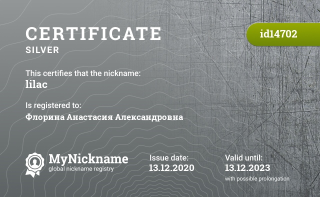 Certificate for nickname lilac is registered to: Флорина Анастасия Александровна