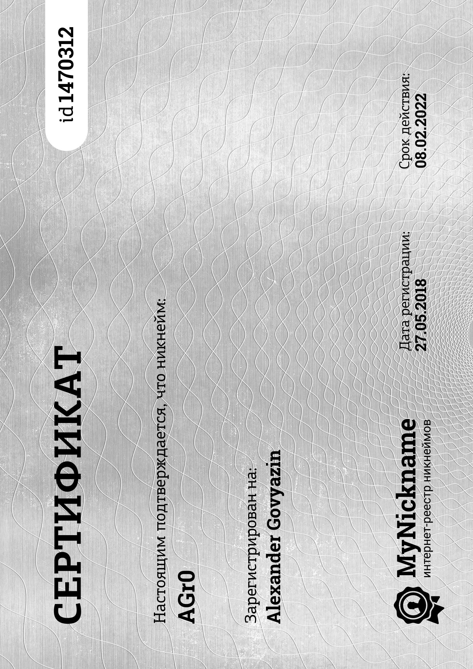 Сертификат на никнейм AGr0, зарегистрирован на Alexander Govyazin
