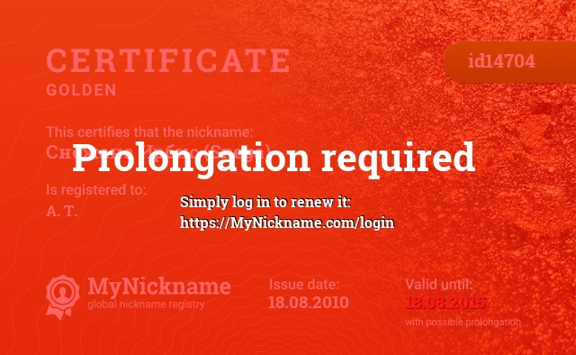 Certificate for nickname Снежана Ирбис (Snega) is registered to: А. Т.