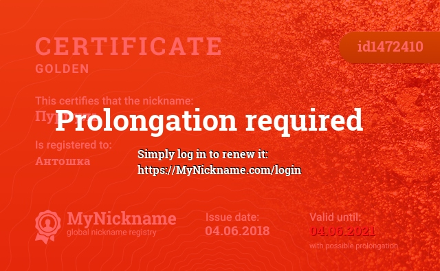 Certificate for nickname Пурпуль is registered to: Антошка