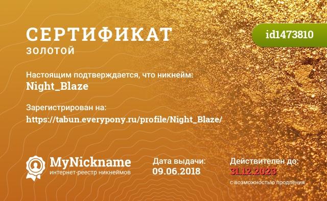 Сертификат на никнейм Night_Blaze, зарегистрирован на https://tabun.everypony.ru/profile/Night_Blaze/