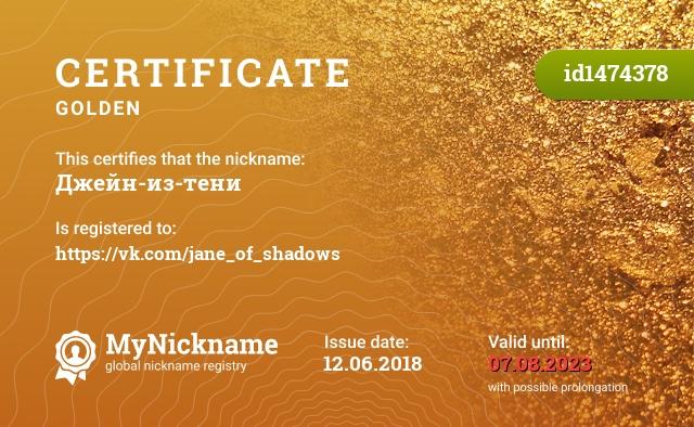 Certificate for nickname Джейн-из-тени is registered to: https://vk.com/jane_of_shadows