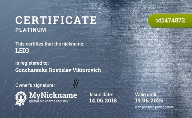 Certificate for nickname LEIG is registered to: Гончаренко Ростислав Викторович