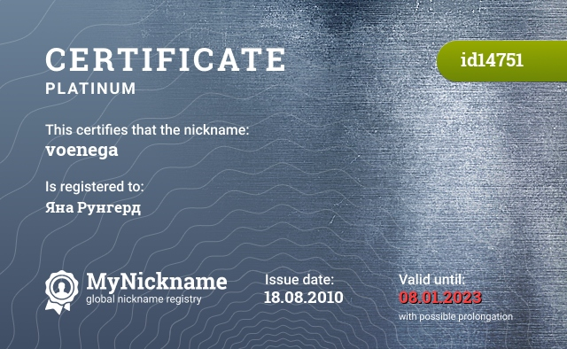 Certificate for nickname voenega is registered to: Яна Рунгерд