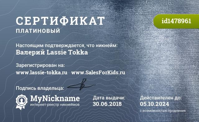 Сертификат на никнейм Валерий Lassie Tokka, зарегистрирован на https://www.babyblog.ru