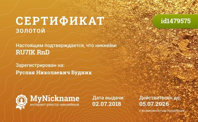 Сертификат на никнейм RU7IK RnD, зарегистрирован на Руслан Николаевич Будник