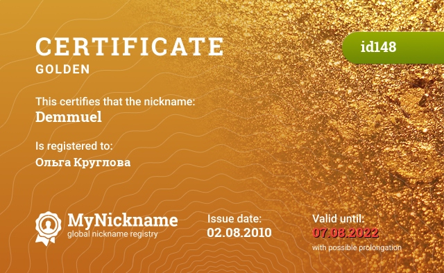 Certificate for nickname Demmuel is registered to: Ольга Круглова