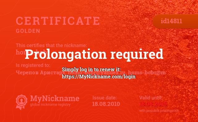 Certificate for nickname homo-bobr is registered to: Черепов Аристарх, homo-bobr@yandex.ru, homo-bobr@m