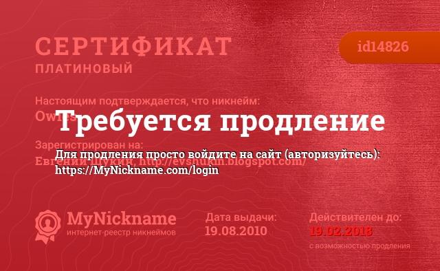 Сертификат на никнейм Owles, зарегистрирован на Щукин Евгений Владимирович