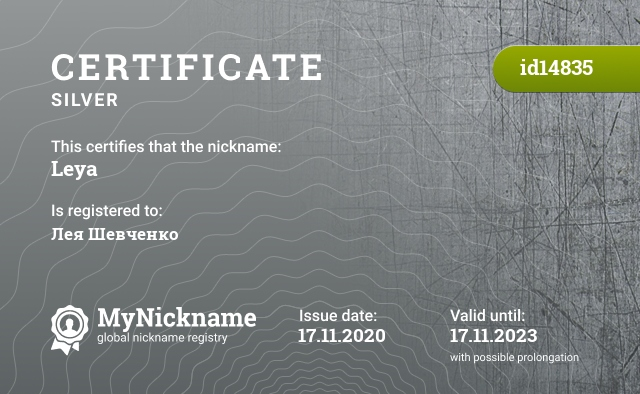 Certificate for nickname Leya is registered to: Лея Шевченко