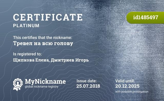 Certificate for nickname Тревел на всю голову is registered to: Щипкова Елена, Дмитриев Игорь